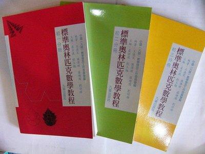 標準奧林匹克數學教程 初一~三分冊每冊199