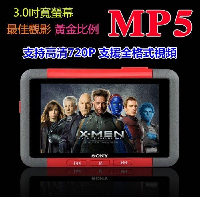 MP5 MP4 視頻音頻播放器 8G影音播放機 MP3全格式無損音樂 錄音筆 3.0吋收音