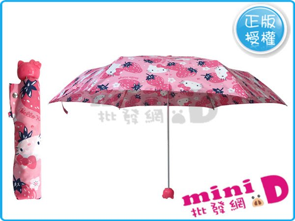 KT(造型/草莓)折疊傘 hellokitty 雨傘 夏天 陽傘 禮物 玩具批發【miniD】 [7033999001]