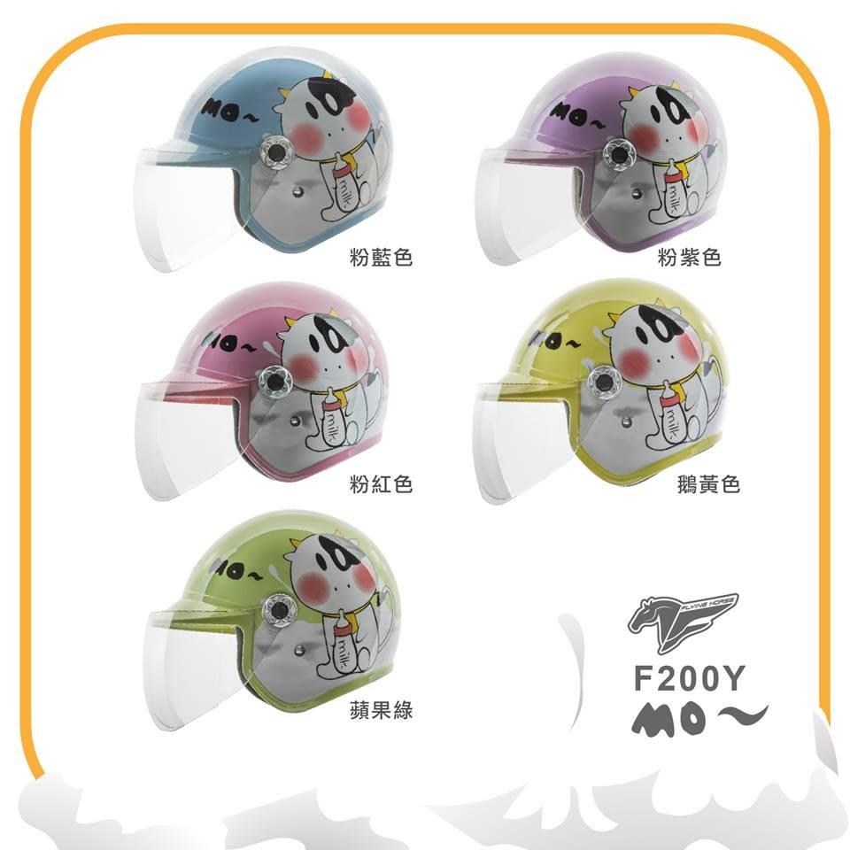 [小齊安全帽] THH FH-200 Y 200Y  牛牛  兒童帽 童帽 兒童安全帽  內襯可拆洗