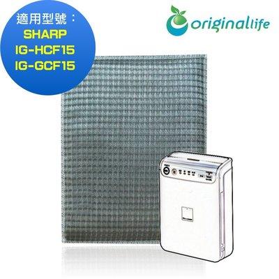 SHARP IG-HCF15、IG-GCF15超淨化車用空氣清淨機濾網【Originallife】長效可水洗