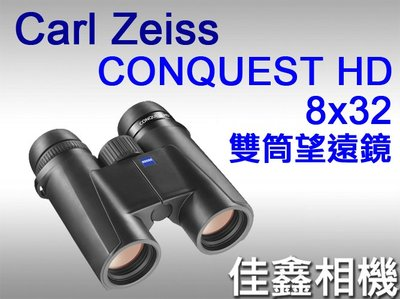 @佳鑫相機@(全新品)ZEISS蔡司 Conquest HD 8X32雙筒望遠鏡 適合旅行/登山/賞鳥 德國製造 免運~