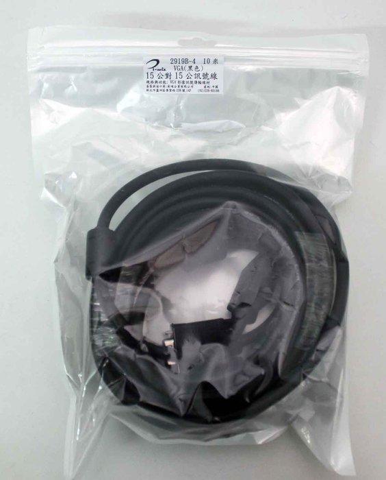 【開心驛站】10米VGA 15PIN 電腦訊號線 UL2919 雙磁環防干擾 全銅+鋁鉑屏蔽3+4公對公
