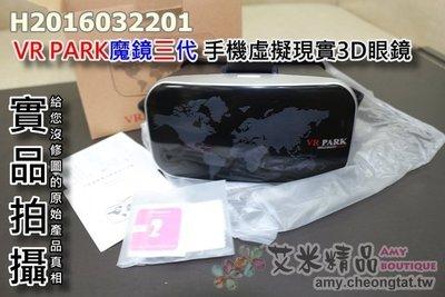 【艾米精品】出清價》VR PARK魔鏡三代 手機虛擬3D眼鏡 真幻影魁真幻3D魔鏡真幻魔鏡小宅魔鏡暴風魔鏡VR BOX