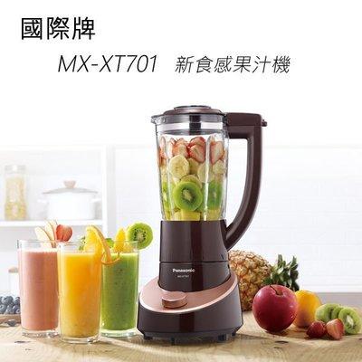 Panasonic 國際牌 MX-XT701 新食感果汁機