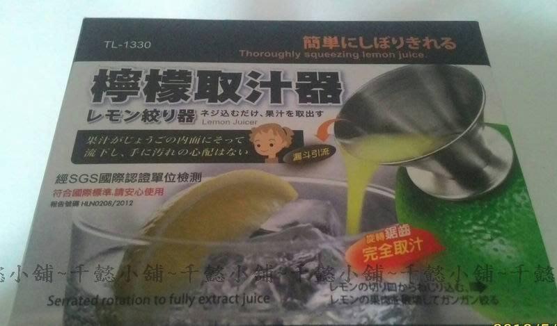 千懿小舖~上龍 檸檬擠汁器 TL-1330 不鏽鋼檸檬#304不鏽鋼壓汁器/榨汁器-SGS認證