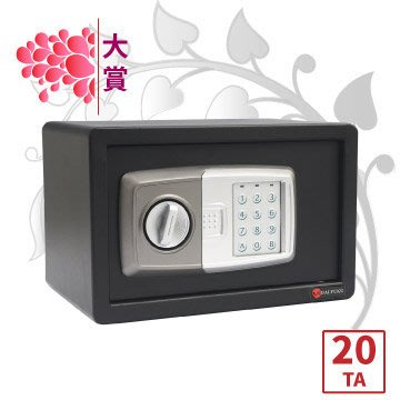 【TRENY直營】大賞 電子式保險箱-黑 20TA (兩年保固) 密碼保險箱 現金箱 保管櫃 居家安全 飯店 金庫金櫃
