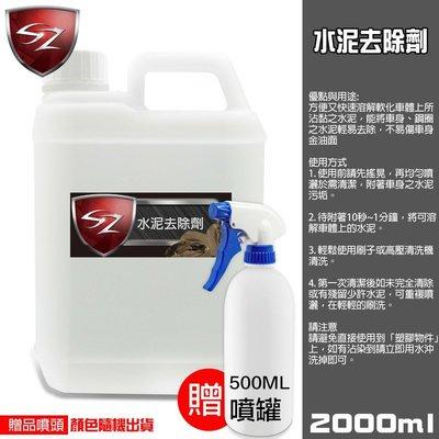 Sz水泥去除劑 2L 送噴罐組 快速溶解軟化水泥 去除車身鋼圈水泥輕易去除 不易傷車身金油面 水泥 專業汽車美容用