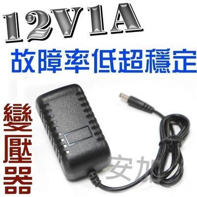 現貨 J6A20 AC110V-220V轉 DC12V 1A 穩壓式變壓器 適用任何供電DC12V的數位產品電子產品