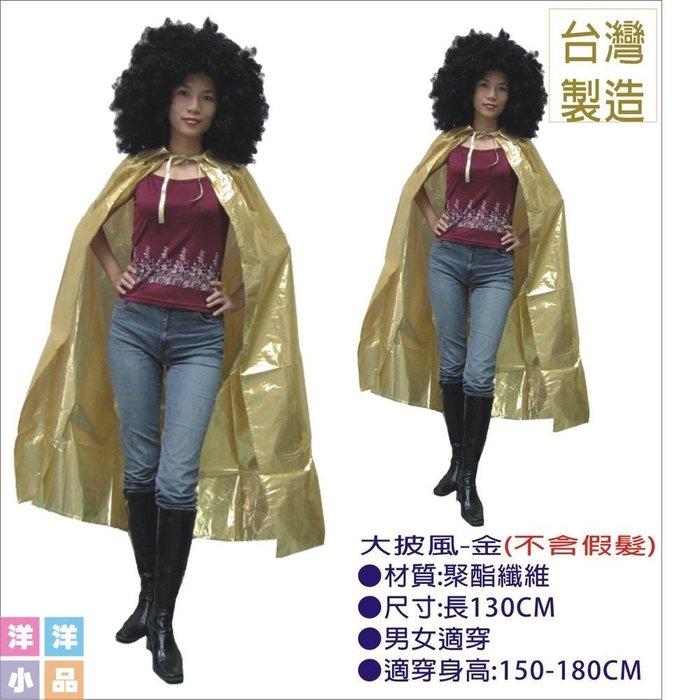 【洋洋小品】【金色大披風】萬聖節化妝表演舞會派對造型角色扮演服裝道具