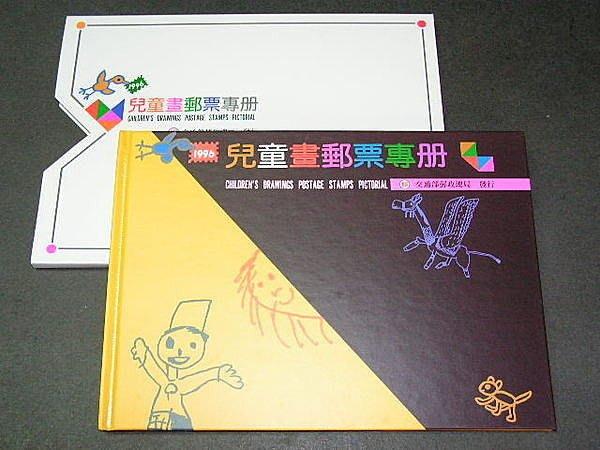 【愛郵者】〈專冊〉85年 兒童畫郵票專冊 版張等 含封套 售價 180元  85-16冊