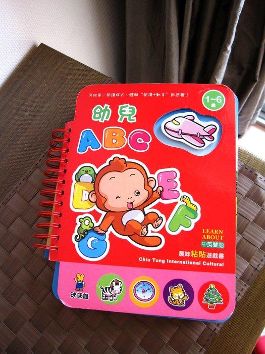 幼兒ABC立體魔鬼沾黏貼遊戲書