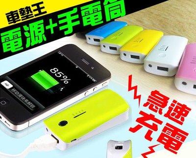 【車墊王】行動電源+手電筒超值兩用『 新款魚嘴二代-便攜式行動電源5600毫安』移動電源