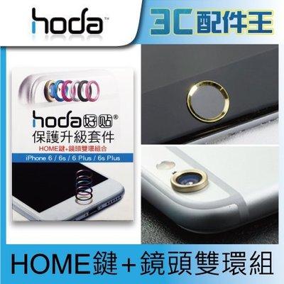 【加購品】hoda Apple專屬 home鍵環+鏡頭環 (雙環優惠組合價)