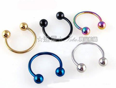☆追星☆ 111(多色可選)C字形雙圓球耳環(1個)鈦鋼 多用款 鄭容和CN BLUE權志龍BTS耳骨 小耳朵B111