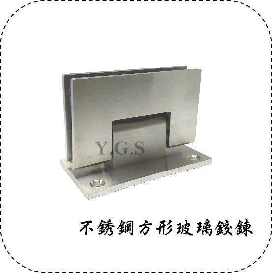 Y.G.S~玻璃五金系列~不銹鋼304方形玻璃鉸鍊 浴室玻璃門鉸鏈 (含稅)