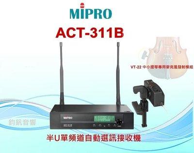 鈞釩音響 ~MIPRO~VT-22小提...