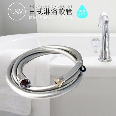 1.8M 日式淋浴軟管/浴室/花灑軟管/淋浴管/水龍頭水管/大流量軟管/蓮蓬頭配件/衛浴配件