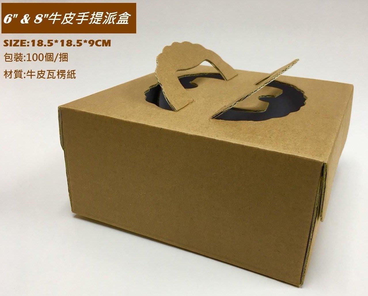 【無敵餐具】6吋牛皮手提派盒-100入(185X185X90mm)蛋糕盒/紙盒/手提盒 另有8吋【CH063】