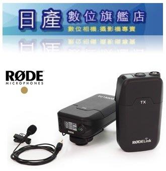 【日產旗艦】RODE RODELINK Filmmaker KIT 無線小蜜蜂話筒 麥克風 正成公司貨