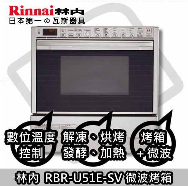 ☀陽光廚藝☀ 林內進口烤箱 RBR-U51E-SV ☀高雄鄉親來電貨到付款免運費☀