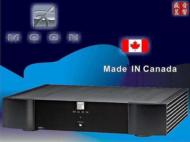 盛昱音響 ~ 加拿大 Simaudio MOON NEO 400M 單聲道後級 / 台【Made in Canada】