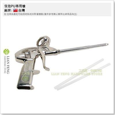 【工具屋】發泡PU專用槍 PU施工槍 發泡劑灌注槍 填縫修補工具 全長約34cm