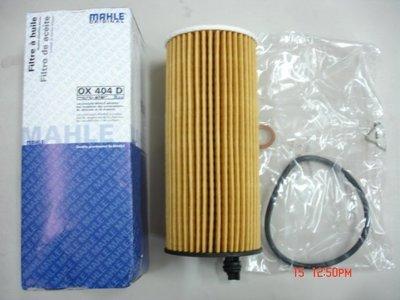 【SFF双B卖场】BMW E90LCI/318D/320D/N47N/2009后 MAHLE制机油芯子 E91/E92