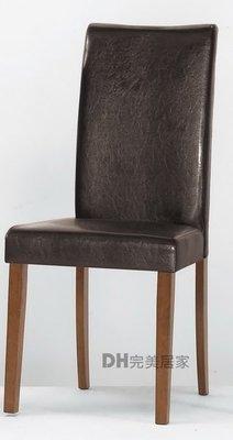 【DH】貨號G449-12《海維娜》胡桃皮餐椅/休閒桌/單人椅˙質感一流˙簡約設計˙主要地區免運