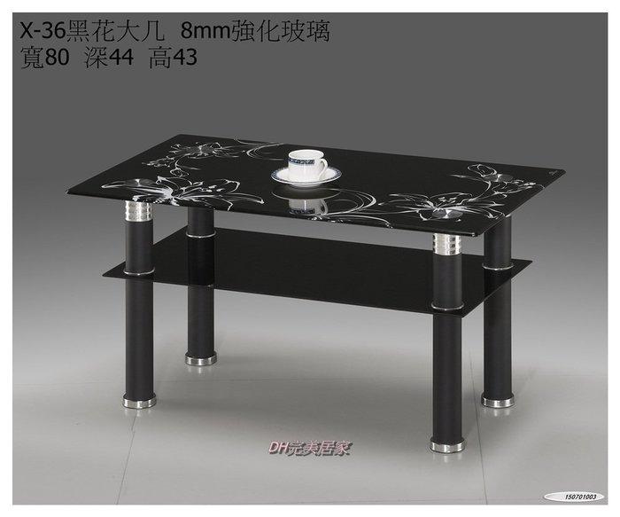 【DH】商品貨號Q36商品名稱《黑花》80CM黑色大茶几8mm玻璃。簡約雅緻經典。主要地區免運費