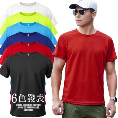 《衣匠x3》☆多色素面基本款 速乾排汗透氣 男夏日短袖T恤 ﹝TS18S﹞