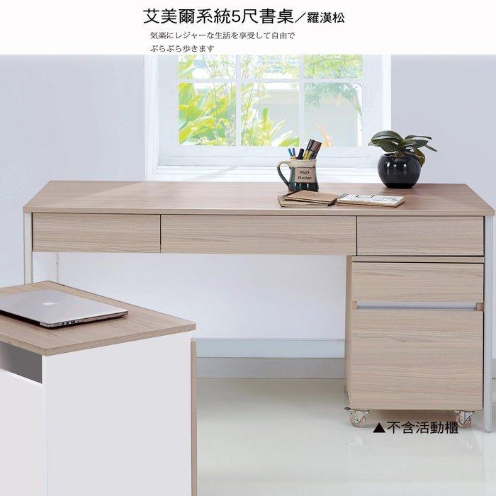 【UHO】艾美爾系統5尺書桌 免運費 HO18-613-1、616-1、618-1、623-2