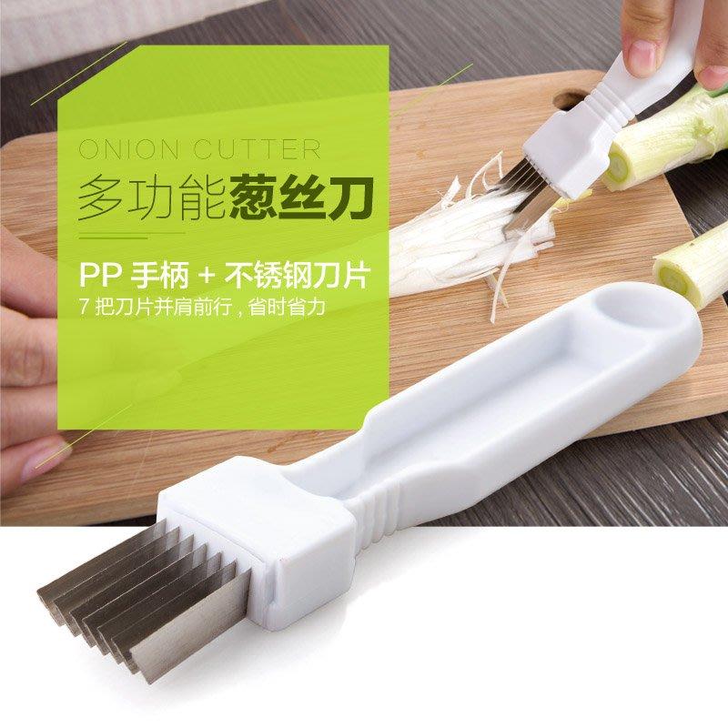 多功能蔥絲刀切絲碎菜小工具創意家用廚房廚具切菜器切蔥器JJ041