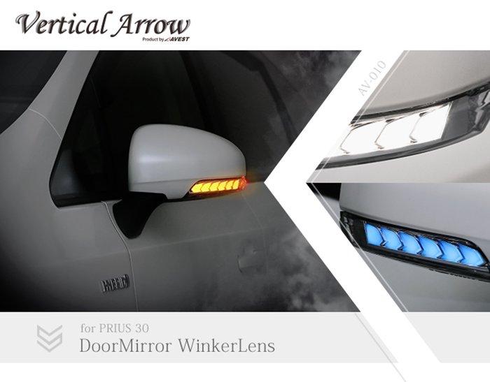 【吉燿部屋】AVEST進口 TOYOTA WISH 序列式 跑馬燈 流水燈 後視鏡 後照鏡 方向燈