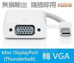 SurFace Pro3 Thunderbolt DP 對 VGA 轉接線 連接線 DP