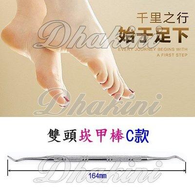 超讚的!甲溝炎修復的好用工具喔~《不鏽鋼雙頭崁甲棒-C款》~足部角質 甲溝雙效推刀,用於矯正指甲,護甲崁甲