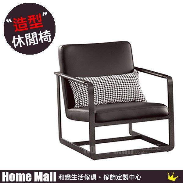 HOME MALL~簡怡黑色皮面休閒椅(另可加購簡怡栓木色長型小茶几) $4400 (高雄市區免運費)4H
