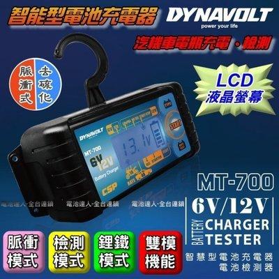 【勁承電池】MT700 檢測+充電 雙模式 旗艦版 脈衝式 充電機 充電器 機車 重機 汽車 12V電瓶 鋰鐵電池 適用