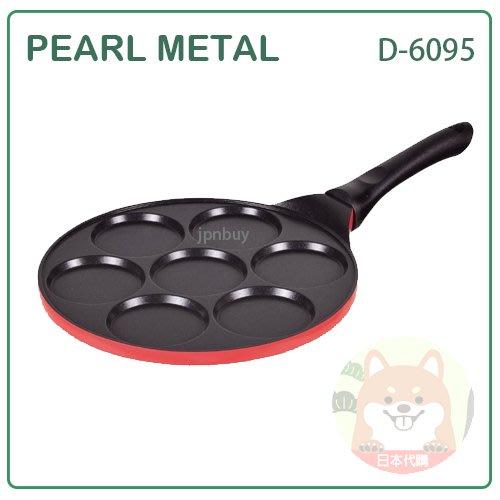 【現貨】日本 Pearl METAL 不沾 多格 平底鍋 鍋 煎鍋 早餐 煎蛋 鬆餅 省時 料理 露營 D-6095