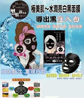 免運特價。大小姐(^ω^~代購MUCHACHA 水潤亮白極緻黑面平價的享受 100片只要 $1380