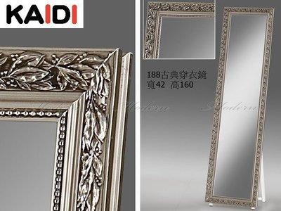 【凱迪家具】F6新古典立鏡/穿衣鏡/全身鏡/單組自取價/可寄送