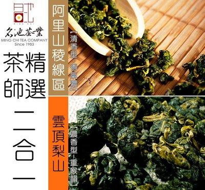 【名池茶業】茶師精選二合一 梨山+阿里...