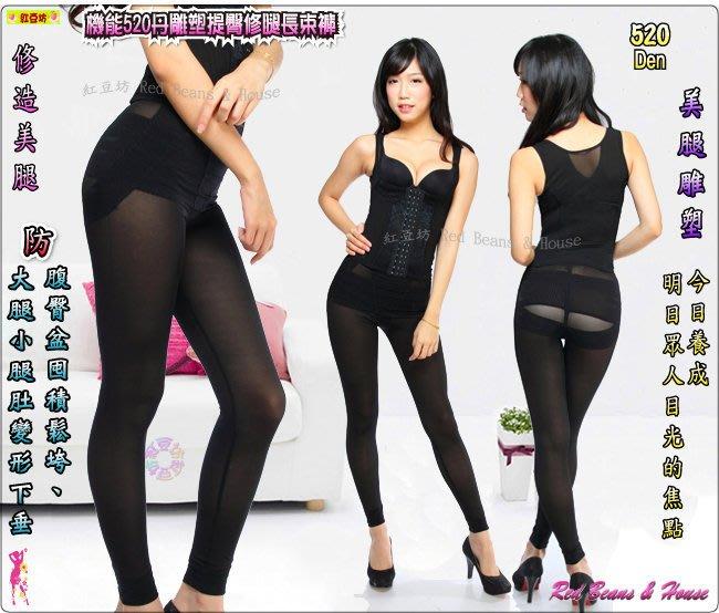 *紅豆坊*機能520丹雕塑修長美腿褲/ 9分褲管提臀修腿束褲~特殊設計.打造修長美腿.完美曲線~S-XL*台灣製造