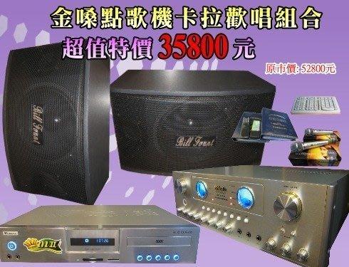 金嗓最新S-1電腦伴唱機新音響擴大機喇叭超值組送大鍵盤送歌星麥克風另有售大唐美華音圓