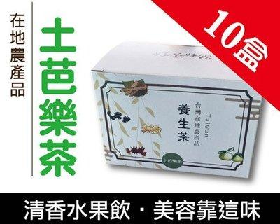 【金彩食品雜貨舖】土芭樂茶10盒-維持青春美麗 無糖無咖啡因低熱量