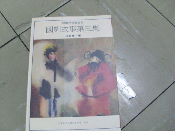 憶難忘書室☆早期民國81年文建員會出版/段彩華著-國劇故事第3集共1本