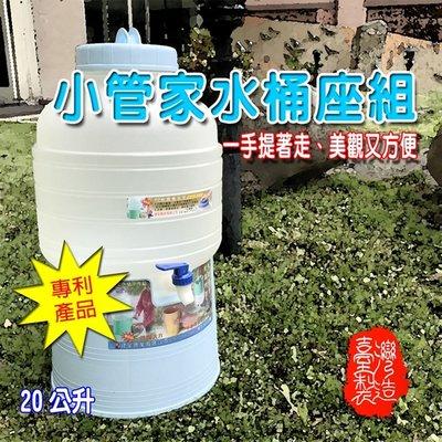 金德恩 台灣製造 20L小管家可攜式水桶座組/SGS檢驗/露營/休閒/飲水架/兩色可選