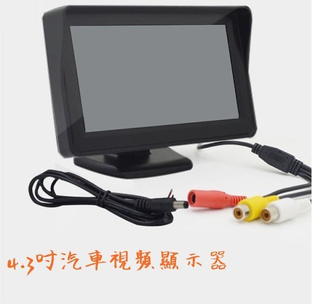 新款超薄4.3寸車載顯示器 寬電壓8V~30V二路AV輸入 液晶屏可接DVD