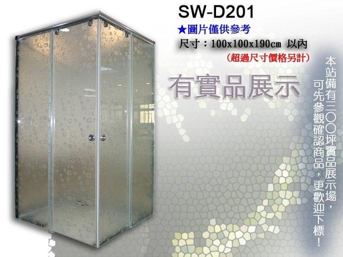 【安心整合】SW-D201L型 / 雙固雙橫拉 無框淋浴拉門 SW-D 系列 乾濕分離 8mm強化透明玻璃 JQ
