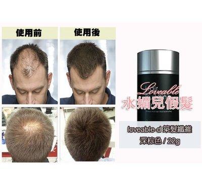 水媚兒假髮loveable-d 築髮王 靜電附著式築髮纖維22g/深棕色 快速濃密自然逼真_粉末纖維附著假髮,增髮纖維,纖維假髮